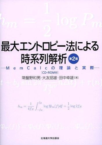 最大エントロピー法による時系列解析 第2版―MemCalcの理論と実際
