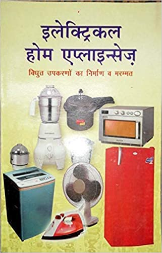 Buy Electrical Home Appliances with Electric Wiring (in ... on