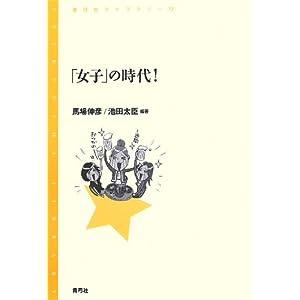 『「女子!」の時代』青弓社 1600円+税