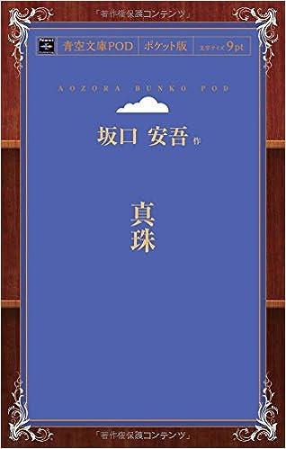 真珠 (青空文庫POD(ポケット版)...
