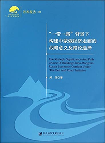 Book 一带一路背景下构建中蒙俄经济走廊的战略意义及路径选择/中国社会科学院一带一路研究系列