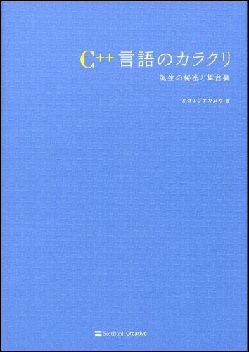 C++言語のカラクリ 誕生の秘密と舞台裏