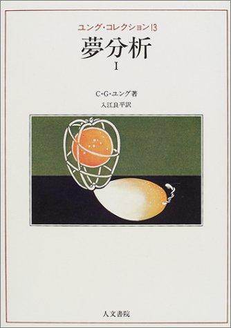 夢分析I (ユングコレクション13)...