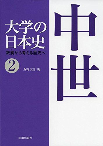 大学の日本史 2―教養から考える歴史へ 中世
