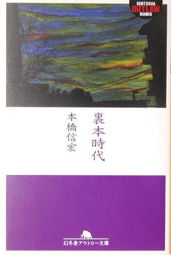 裏本時代 (幻冬舎アウトロー文庫)