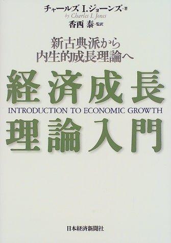 経済成長理論入門―新古典派から内生的成長理論へ