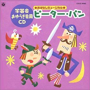 99 おゆうぎ会用CD5  「おはなしミュージカル ピーターパン」