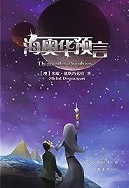 海奥华预言(Thiaoouba Prophecy) (Chinese Edition)
