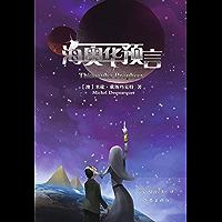 海奥华预言(Thiaoouba Prophecy) (Chinese Edition) book cover