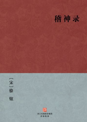 Ghosts and Gods and The Story of  Karma  (Qi Shen Lu ) --Simplified Chinese Edition -- BookDNA Chinese Classics