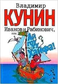 """Ivanov and Rabinovich, or """"I Go to Haifa!"""". Short Stories.: V. Kunin"""