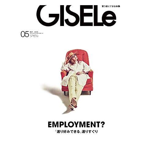 GISELe 表紙画像