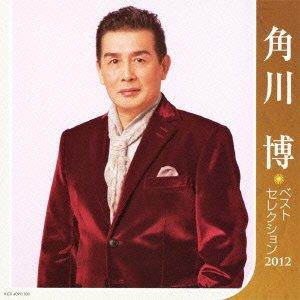 角川博 ベストセレクション2012 B007007V64