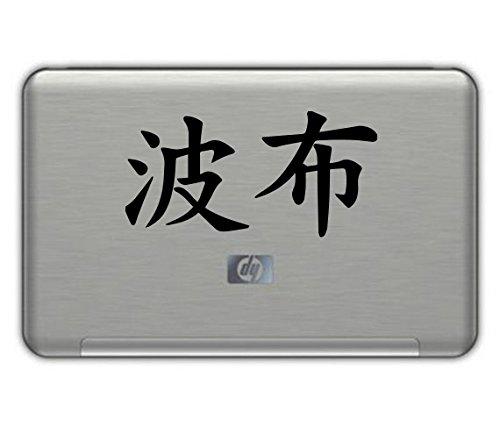 VIPER Japanese Kanji vinyl Sticker 3