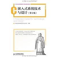 21世纪高等教育计算机规划教材:嵌入式系统技术与设计(第2版)