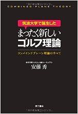 筑波大学で誕生したまったく新しいゴルフ理論 ―コンバインドプレーン理論のすべて
