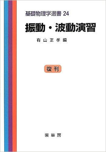 振動・波動演習 (基礎物理学選書...