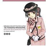 「鉄道むすめ」キャラクターソング Vol.11