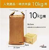 虫をよせつけない 柿渋米袋 10kg×3