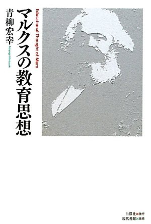 Download Marukusu no kyōiku shisō pdf epub