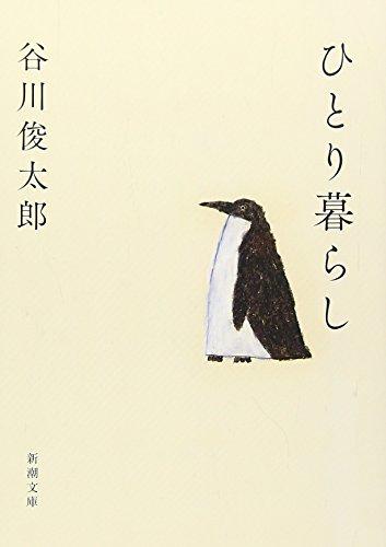 ひとり暮らし (新潮文庫)