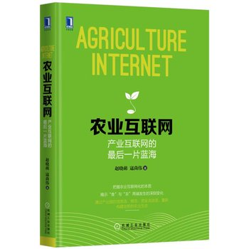 Download Agricultural Internet: Internet industry. the last piece of blue ocean(Chinese Edition) ebook