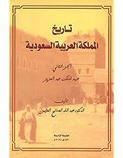 تاريخ المملكة العربية السعودية الجزء الثاني للمؤلف عبدالله بن صالح العثيمين 9000107