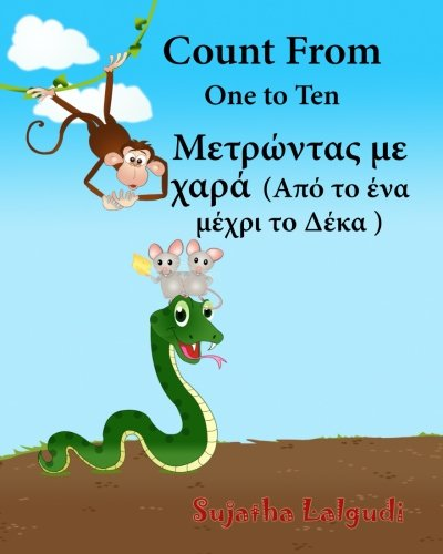 Count From One to Ten (English-Greek Bilingual): Children's book in Greek, First Greek book,Greek Language,Greek childrens book, Greek baby book,Greek ... for children) (Volume 2) (Greek Edition)