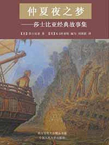 仲夏夜之梦:莎士比亚经典故事集 (Chinese Edition)