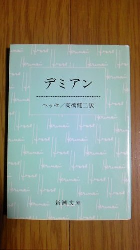 デミアン (1979年) (新潮文庫)