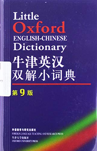 Oxford Chinese Dictionary - Little Oxford English-Chinese Dictionary (Chinese Edition)