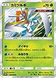 ポケモンカードゲーム/PK-SM9b-007 カミツルギ R