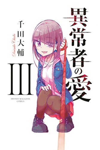異常者の愛(3) (マンガボックスコミックス)