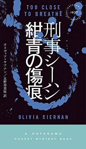 刑事シーハン/紺青の傷痕 (ハヤカワ・ミステリ1937)