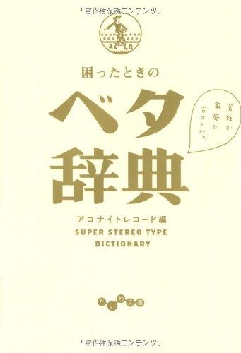 困ったときのベタ辞典 (だいわ文庫)