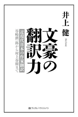 文豪の翻訳力 近現代日本の作家翻訳 谷崎潤一郎から村上春樹まで