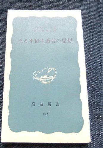 ある平和主義者の思想 (1969年) (岩波新書)