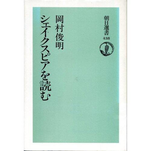 シェイクスピアを読む (朝日選書)