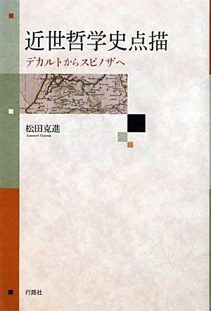 Download To Spinoza from Descartes - early modern history of philosophy pointillism ISBN: 4875344333 (2012) [Japanese Import] ebook