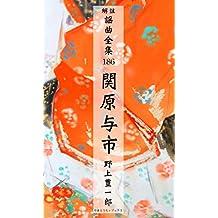 Yokyoku Sekihara Yoichi Kaityu yokyoku zensyu (Japanese Edition)