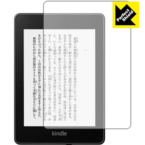 PDA工房 Kindle Paperwhite (第10世代・2018年11月発売モデル) Perfect Shield 保護 フィルム 反射低減 防指紋 日本製