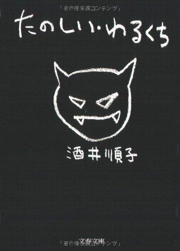 たのしい・わるくち (文春文庫)
