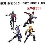 装動 仮面ライダージオウ RIDE PLUS [全5種セット(フルコンプ)]