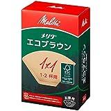 メリタ(Melitta) コーヒーフィルター ブラウン 1~2杯用 Nエコブラウン PE-11GBN