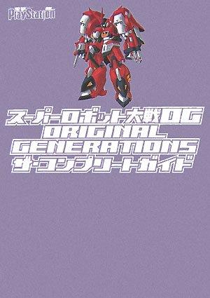 スーパーロボット大戦OG ORIGINAL GENERATIONS ザ・コンプリートガイド