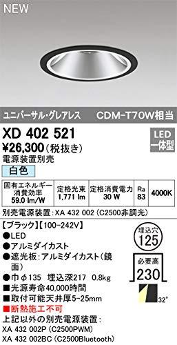 オーデリック/M形ダウンライト XD402521 電源装置別売 B07T948HL6