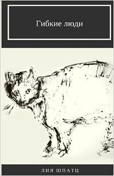 Gibkie ludi (russian edition): Volume 2 (Sapiski o nas samix)
