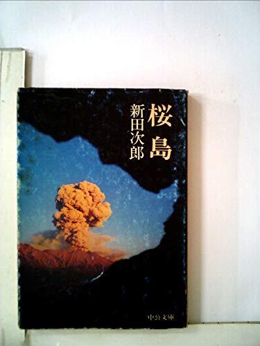 桜島 (中公文庫 に 9-2)