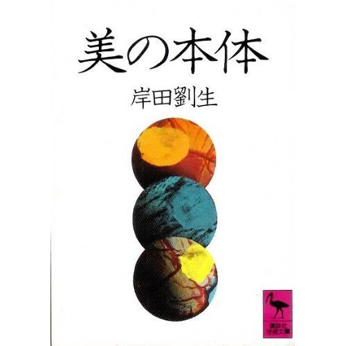美の本体 (講談社学術文庫 (701))