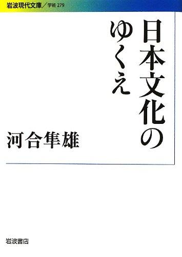 日本文化のゆくえ (岩波現代文庫)